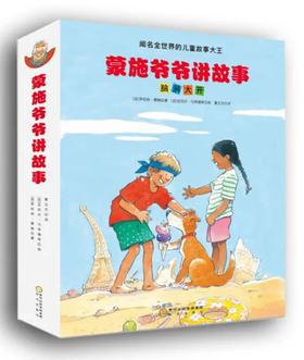 蒙施爷爷讲故事:脑洞大开【全11册】