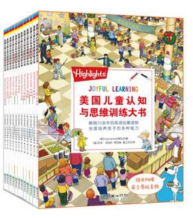 Highlights美国儿童认知与思维训练大书(套装全12册)