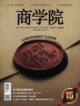 新刊热卖中《商学院》2019年4月刊    总第169期电子版