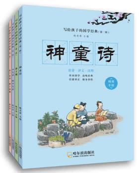 写给孩子的国学经典.第1辑.第2辑【全8册】