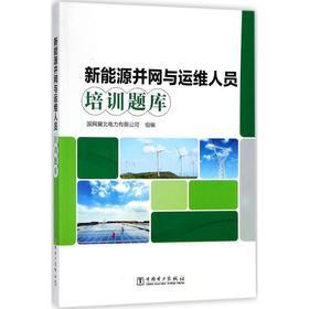 新能源并网与运维人员培训题库