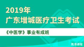 2019年广东增城医疗卫生考试¡¶中医学¡·事业有成班