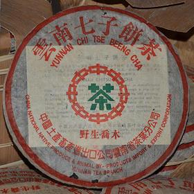 2005年云南野生乔木七子饼老生茶