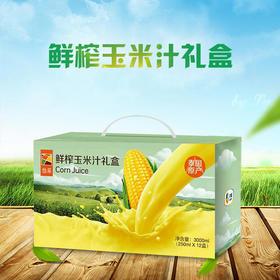 中粮悠采鲜榨玉米汁礼盒 3000ml/盒(250ml*12盒)
