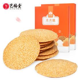 【买3送1】艺福堂 西子春 超酥月月脆蛋清芝麻饼干 165g/盒