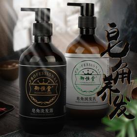 [枫颐]天然皂角洗发水 精选皂角 乌黑秀发 强根防脱 生发黑发养发  去屑止痒