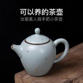 永利汇汝窑汝瓷小泡茶壶功夫小号陶瓷单壶陶壶红茶茶具泡茶器单个