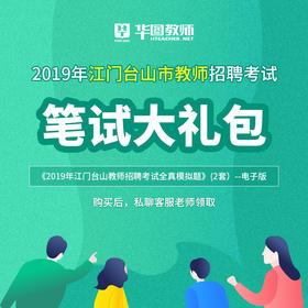 【1元抢购】2019年江门台山教师1元上岸礼包