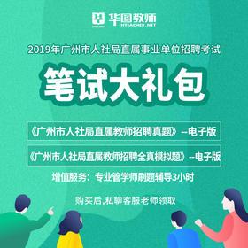 【1元抢购】2019年广州人社局1元真题礼包