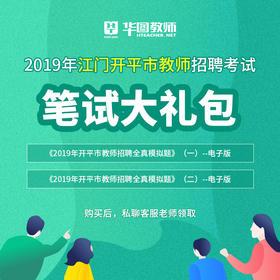 【1元抢购】2019年江门市开平教师1元上岸礼包