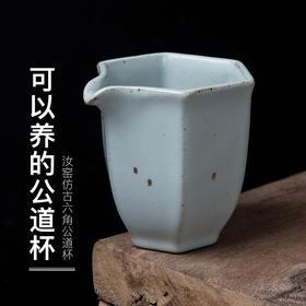 永利汇汝窑汝瓷公道杯分茶器公杯功道杯陶瓷功夫茶具倒茶杯公平杯