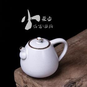 永利汇 陶瓷泡茶壶小单壶小号迷你陶壶功夫茶单人红茶茶具一人用