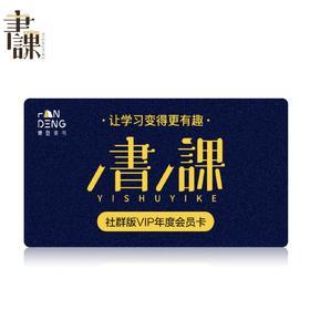 一书一课VIP会员年卡(虚拟卡)