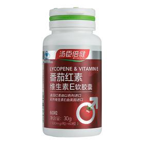 汤臣倍健 番茄红素维生素E软胶囊 30g(500mg*60粒)