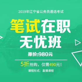 【电子版讲义】2019年辽宁省遴选笔试在职无忧班