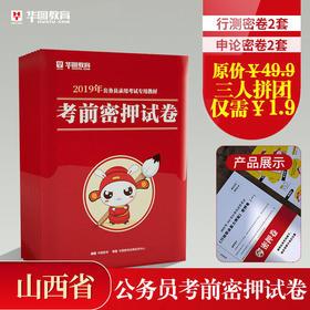 2019年山西省考密押卷电子版