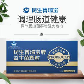 民生普瑞宝牌益生菌颗粒 蓝帽认证 调节肠道菌群 增强免疫力 1.5g/袋×7袋/盒