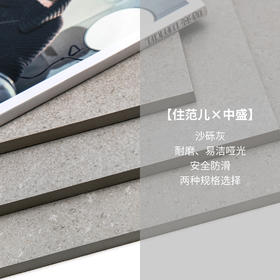 【住范儿 X 中盛】沙砾灰系列地砖
