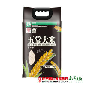 【香甜绵软】东北饭 优品五常稻花香米  5kg/袋