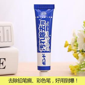 【不伤墙面 一擦即净】日本进口墙壁污渍涂鸦清洁剂 墙体家具表面污渍画笔清除膏