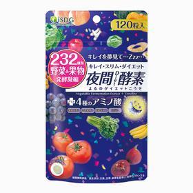 [品牌直发]【安神助眠   瘦身排毒  睡着保持形体 】日本ISDG 夜间酵素120粒/袋(iSDG)