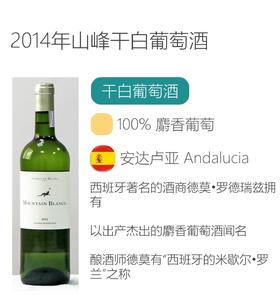 2014年山峰干白葡萄酒Telmo Rodriguez Mountain Blanco 2014