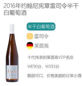 2016年约翰尼宪章雷司令半干白葡萄酒Johannishof Charta Riesling 2016