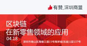 【深圳商盟】运营分享会 | 区块链 在新零售领域的应用