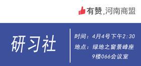 【河南商盟研习社】 商家运营沟通交流会