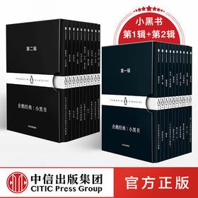 【官方包邮】企鹅经典小黑书套装 第一辑上市首周销量破7万册第二辑上市首周销量突破10万册