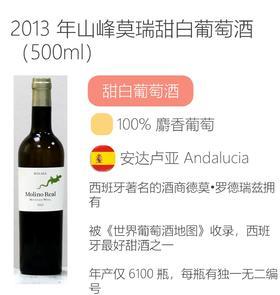 2013 年山峰莫瑞甜白葡萄酒(500ml)Telmo Rodriguez Molino Real Mountain Wine 2013