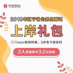 2018年辽宁省公务员面试 -上岸礼包