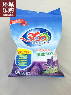 360全能洗衣专家3.018kg/袋