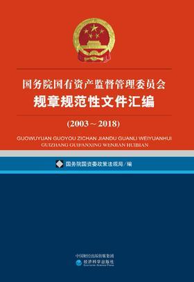 国务院国有资产监督管理委员会规章规范性文件汇编(2003~2018)