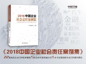 新书发布:《2018中国企业社会责任案例集》;涵盖22个案例涉及22家企业,包括精准扶贫、社会公益、环境保护等多个方面。