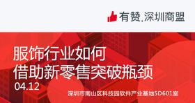 【深圳商盟】运营分享会 | 服饰行业如何 借助新零售突破瓶颈