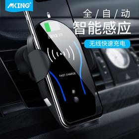 MKING车载无线充电器iphonex手机支架汽车出风口全自动感应导航架