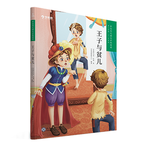 学而思 大语文分级阅读·王子与贫儿  【3~4年级适用】默读 略读 儿童文学、古代典故、史化故事等品味语言、感悟形象表达阅读感受