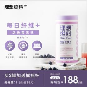 理想燃料 |每日纤维+果蔬膳食纤维素粉莓果味清体排便绿化肠道750g