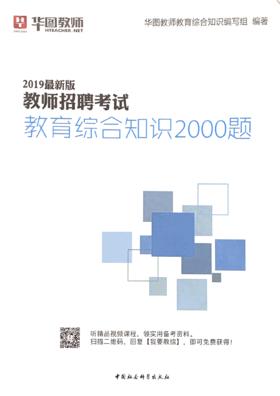 2019年教师招聘教育综合知识2000题