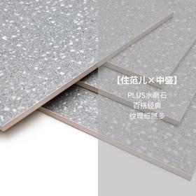 【住范儿 X 中盛】PLUS水磨石系列地砖300*300 15片/箱
