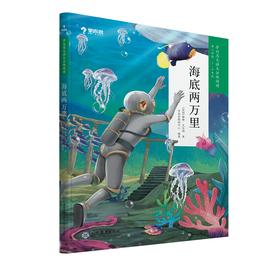 学而思 大语文分级阅读·海底两万里  【3~4年级适用】默读 略读 儿童文学、古代典故、史化故事等品味语言、感悟形象表达阅读感受