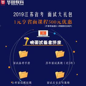 2019江苏省考面试 1元大礼包(购买后加QQ群 708520644 领礼包)