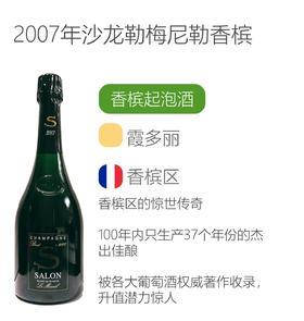 2007年沙龙勒梅尼勒香槟Salon Le Mesnil 2007