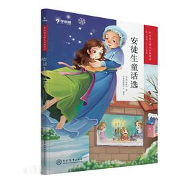 学而思 大语文分级阅读·安徒生童话选 【1~2年级适用】 亲子阅读 科普故事、童话、寓言借助图像与拼音理解形成阅读习惯
