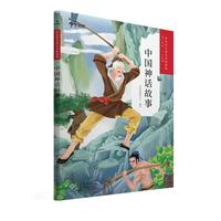 学而思大语文分级阅读·中国神话故事  【1~2年级适用】亲子阅读 科普故事、童话、寓言借助图像与拼音理解形成阅读习惯