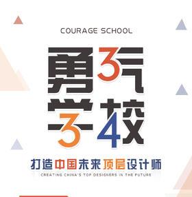 334勇气学校(端午2天)