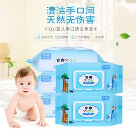宜趣婴儿手口柔湿巾80抽/包*5包