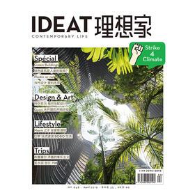 IDEAT理想家 2019年4月刊