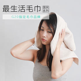 【最生活·国民系列】最生活毛巾/浴巾  G20峰会指定毛巾(2019年新品 更轻便)